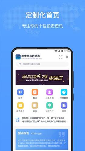 新华丝路 V1.2.6.2 安卓版截图3