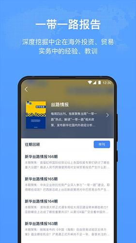 新华丝路 V1.2.6.2 安卓版截图4