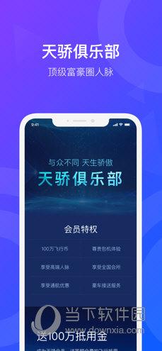 天九通航苹果版