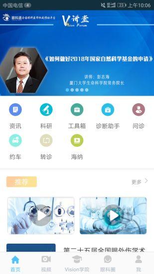 眼科通医生版 V3.0.29 安卓版截图4