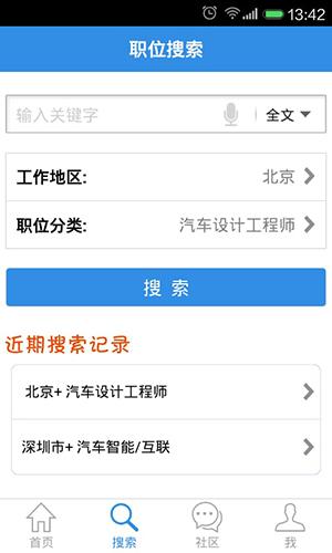 中国汽车人才网 V7.0.9 安卓版截图1