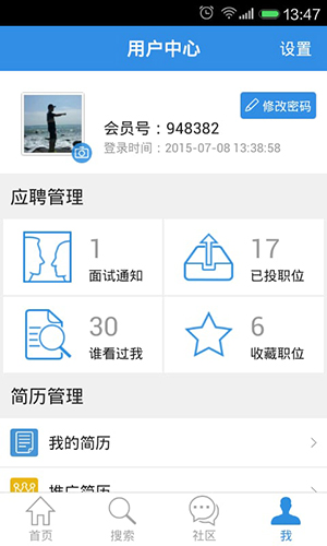 中国汽车人才网 V7.0.9 安卓版截图3