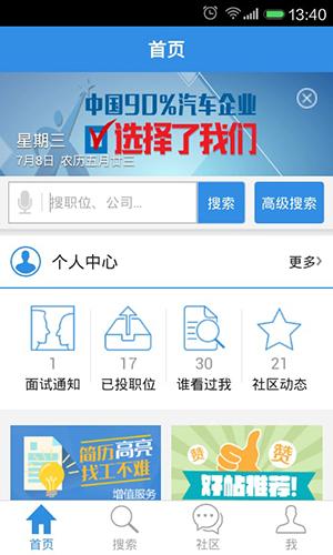 中国汽车人才网 V7.0.9 安卓版截图4