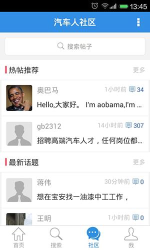 中国汽车人才网 V7.0.9 安卓版截图2