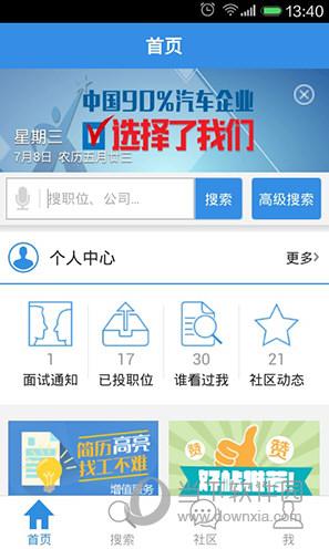 中国汽车人才网