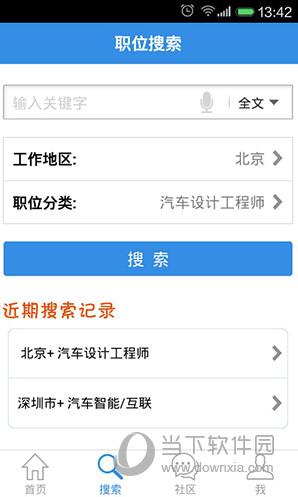 中国汽车人才网手游