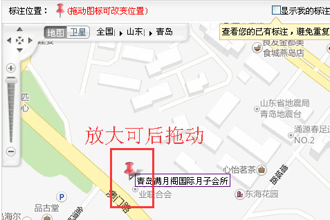搜狗地图选择店铺位置