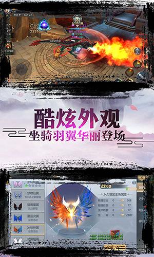 诛仙封神传至尊版 V1.0.0 安卓版截图1