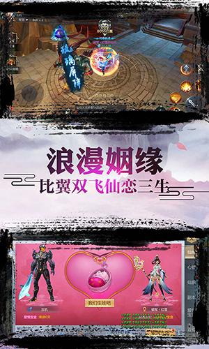 诛仙封神传至尊版 V1.0.0 安卓版截图5