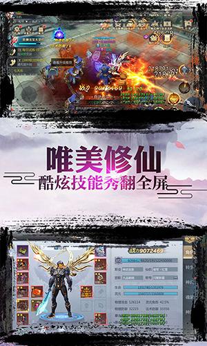 诛仙封神传至尊版 V1.0.0 安卓版截图4