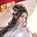 诛仙封神传至尊版 V1.0.0 安卓版