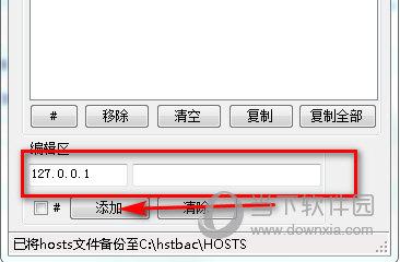 hosts修改器