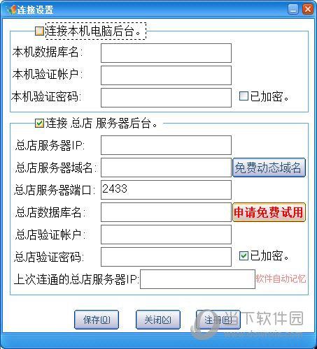 飞蝶连锁珠宝店管理软件