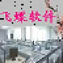 飞蝶连锁母婴用品店管理系统
