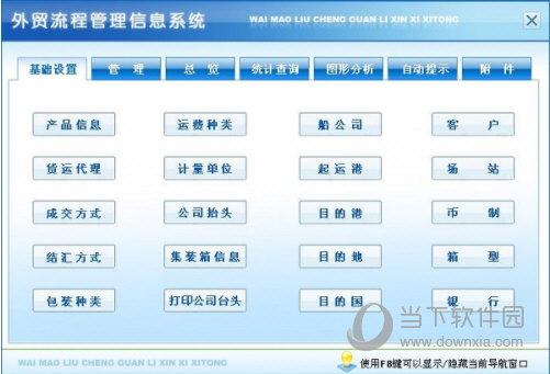 清华外贸流程管理信息系统