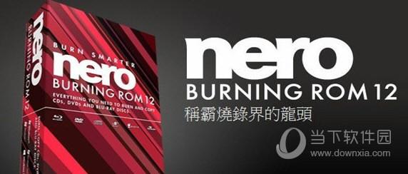 Nero12完整破解版