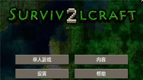 生存战争2汉化版 V2.0.2.0 安卓版截图3