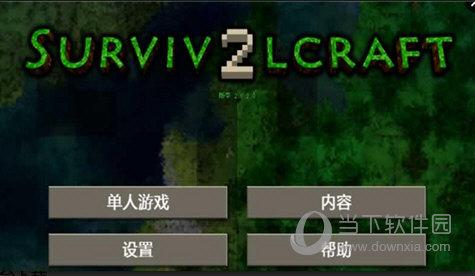 生存战争2汉化版