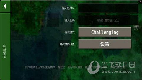 生存战争2多人模式中文版