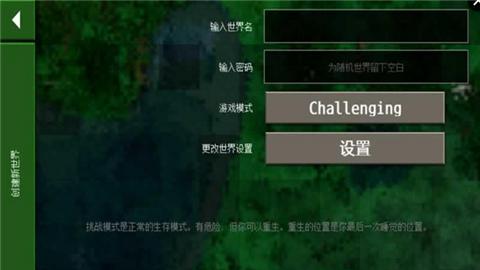 生存战争2中文版 V2.1.14.0 安卓版截图4