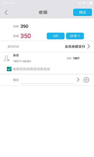 旭荣收银 V1.0.8 安卓版截图2