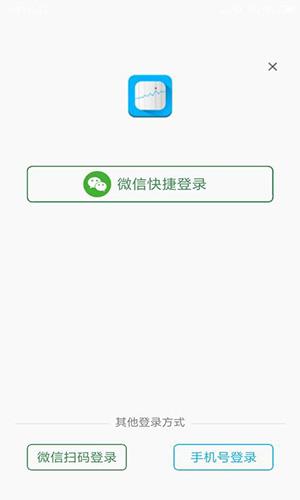 旭荣收银 V1.0.8 安卓版截图1