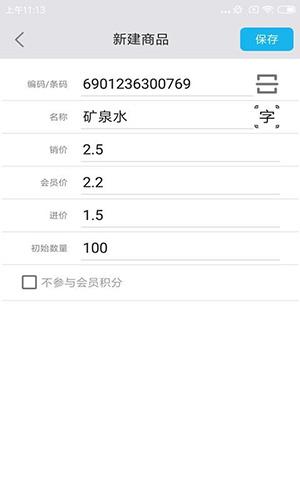 旭荣收银 V1.0.8 安卓版截图3
