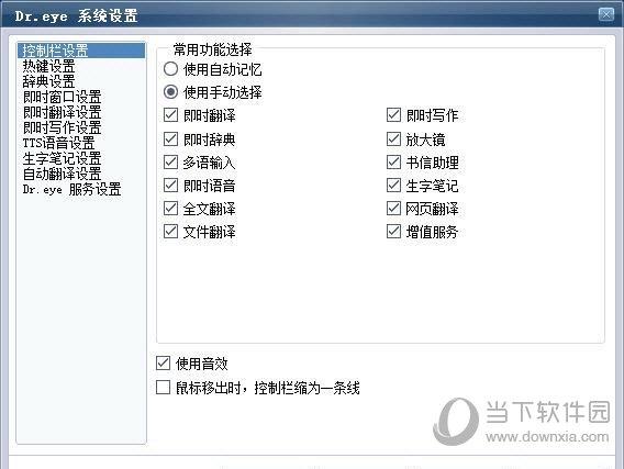 译典通9.0破解版