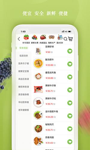 一乙菜场 V1.0.1 安卓版截图3