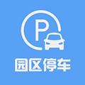 园区停车 V1.2.5 安卓版