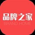 品牌之家 V1.0.3 安卓版