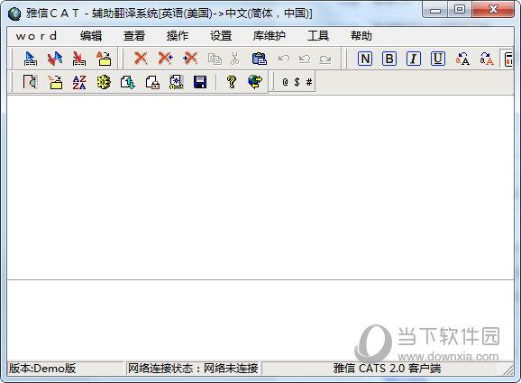 雅信翻译软件破解版