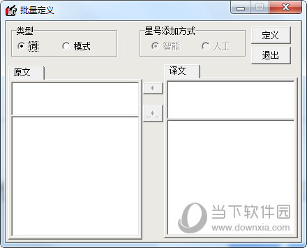 雅信翻译软件