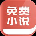 趣阅免费小说 V1.3.6 安卓版