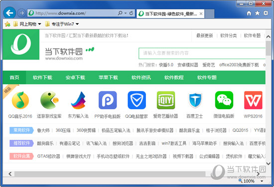 Internet Explorer 7.0 Win10版