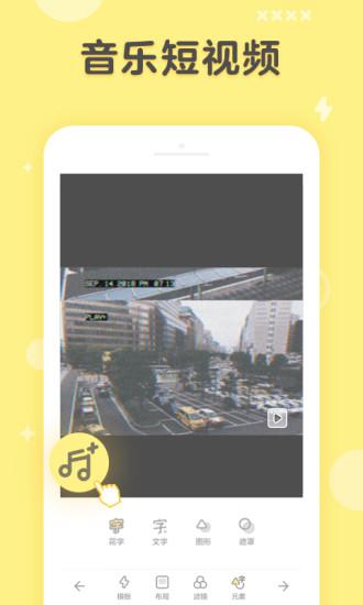 黄油相机手机版 V7.2.0 安卓最新版截图2