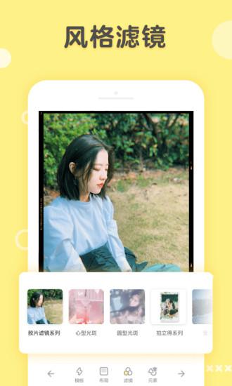 黄油相机手机版 V7.2.0 安卓最新版截图3
