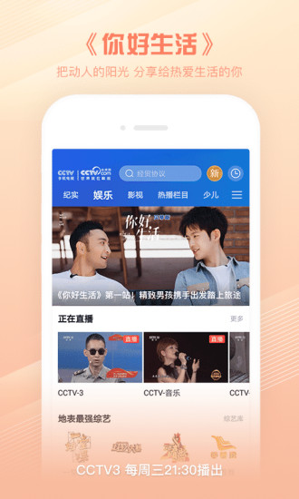 CCTV手机电视客户端 V3.3.1 最新安卓版截图1