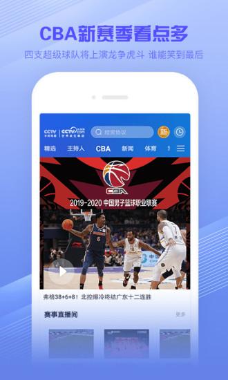 CCTV手机电视客户端 V3.2.7 最新安卓版截图4