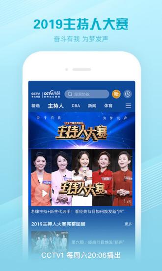 CCTV手机电视客户端 V3.3.1 最新安卓版截图2