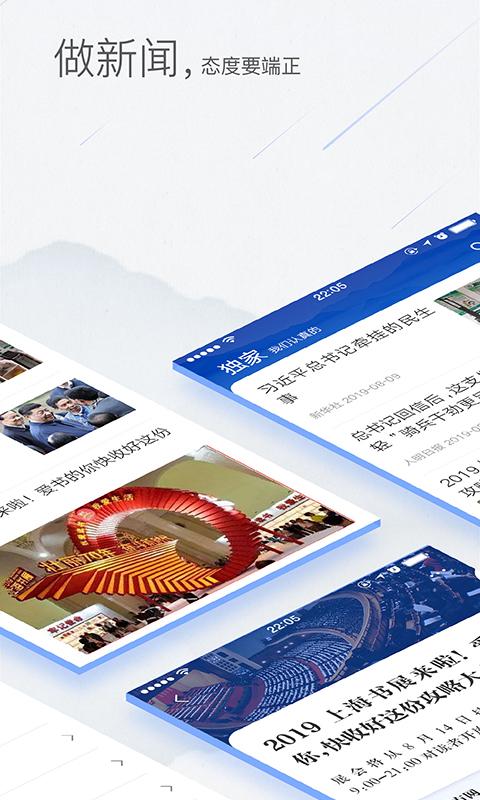 东方新闻APP V2.2.2 安卓版截图2