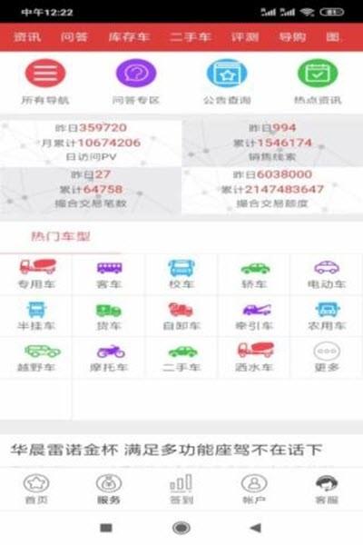 洪尚服务 V4.21.35 安卓版截图2