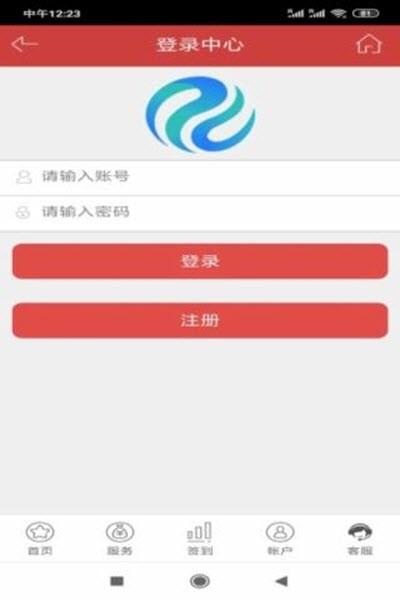 洪尚服务 V4.21.35 安卓版截图4