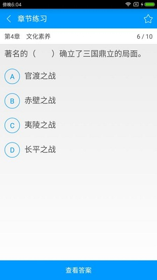 全国统考教师资格备考宝典 V2.2.0 安卓版截图3