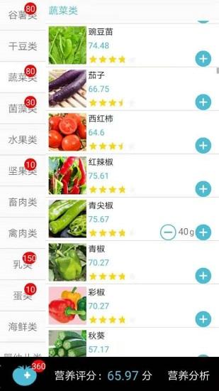 精准食疗 V1.8.3 安卓版截图1