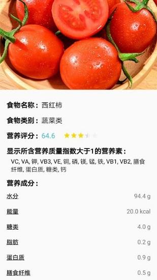 精准食疗 V1.8.3 安卓版截图2