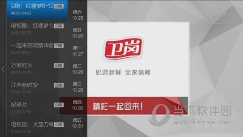 电视家3.0下载