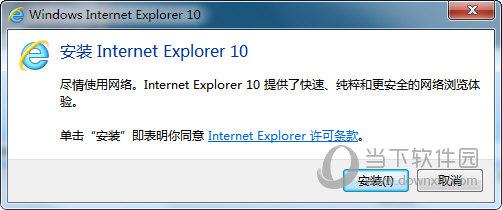 IE10独立离线安装包