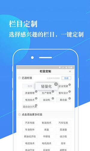 知识服务平台 V2.0.9 安卓版截图2