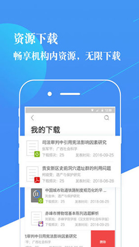 知识服务平台 V2.0.9 安卓版截图5